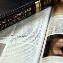 Russia's New Encyclopedia Helps Fight Online Noise And Disinformation